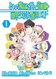 Toaru Majutsu no Heavy na Zashiki-warashi ga Kantan na Satsujinki no Konkatsu Jijou Manga v01 Title Page
