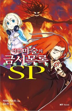 Toaru Majutsu no Index Light Novel vSP Korean cover.jpg