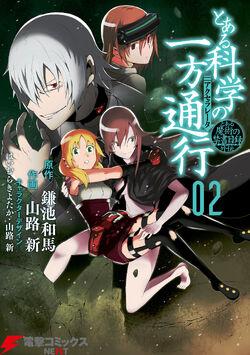 Toaru Kagaku no Accelerator v02 cover.jpg
