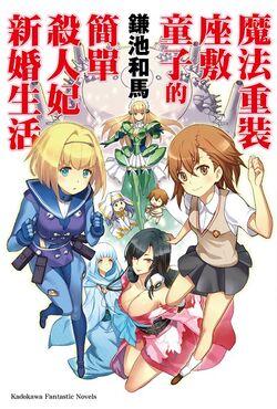 Toaru Majutsu no Heavy na Zashiki-warashi ga Kantan na Satsujinki no Konkatsu Jijou Chinese cover.jpg