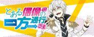 Link Idol Manga Page