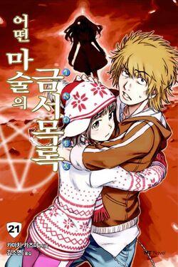 Toaru Majutsu no Index Light Novel v21 Korean cover.jpg
