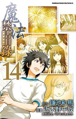 A Certain Magical Index Manga v14 Chinese cover.jpg