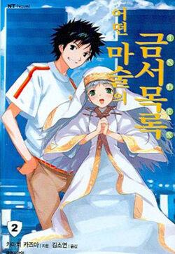 Toaru Majutsu no Index Light Novel v02 Korean cover.jpg