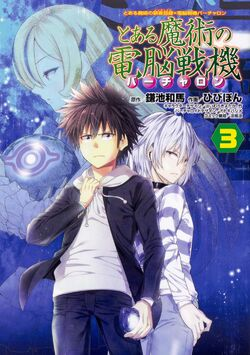 Toaru Majutsu no Virtual-On Manga v03 cover.jpg
