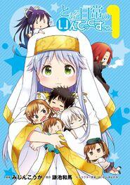 Toaru Nichijou no Index-san Manga v01 Title Page