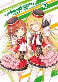 Toaru Idol no Accelerator-sama Manga v03 Title Page