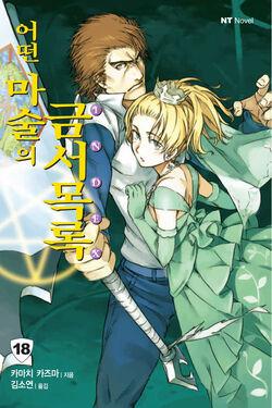 Toaru Majutsu no Index Light Novel v18 Korean cover.jpg
