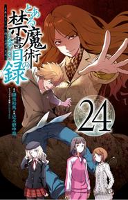 Toaru Majutsu no Index Manga v24 Title Page