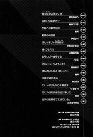 Koushiki Comic Anthology Manga Volume 02 Table of Contents