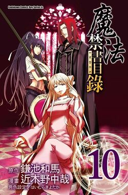 A Certain Magical Index Manga v10 Chinese cover.jpg