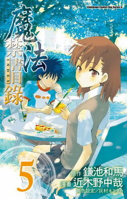 A Certain Magical Index Manga v05 Chinese cover.jpg