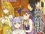 Shinyaku Toaru Majutsu no Index Light Novel Volume 22 Reverse