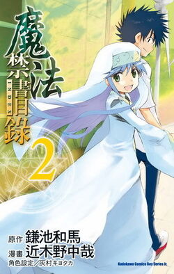 A Certain Magical Index Manga v02 Chinese cover.jpg