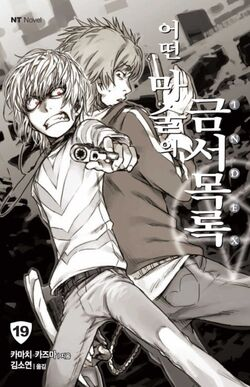 Toaru Majutsu no Index Light Novel v19 Korean cover.jpg