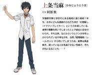 Diseño de Touma Anime Railgun