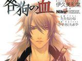 Togainu no Chi (Novel)