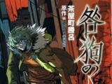 Togainu no Chi (Manga)