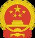 nationalEmblemOfChina.png