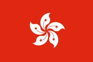 Flag of Hong Kong.png