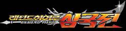Legend logo 01.jpg
