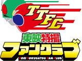Toei Tokusatsu Fan Club
