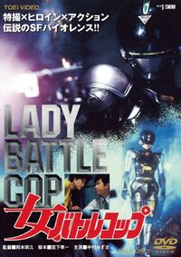 Lady Battle Cop DVD cover.jpg