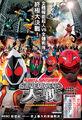 Superhero Taisen typeA HK poster