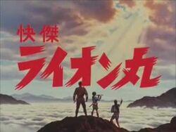 Lion Maru Title.jpg
