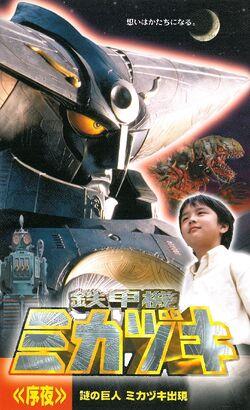 Mikazuki VHS 1.jpg