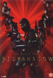 Red Shadow movie.jpg