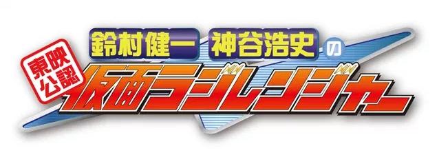 Toei's Official Kenichi Suzumura & Hiroshi Kamiya's Kamen Radiranger