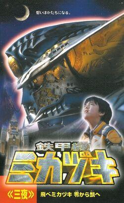 Mikazuki VHS 3.jpg
