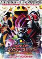 Pacman vs. Kamen Rider