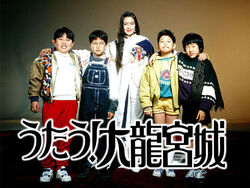 Dai Ryugujo Title.jpg