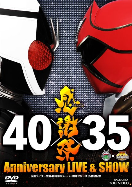 Kamen Rider × Super Sentai: LIVE & SHOW