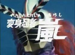 Arashi.jpg