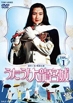 Dai Ryugujo DVD.jpg