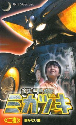Mikazuki VHS 2.jpg