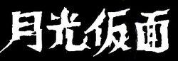Gekkokamen-screen.jpg