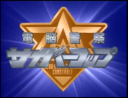 Dennou Keisatsu Cybercop