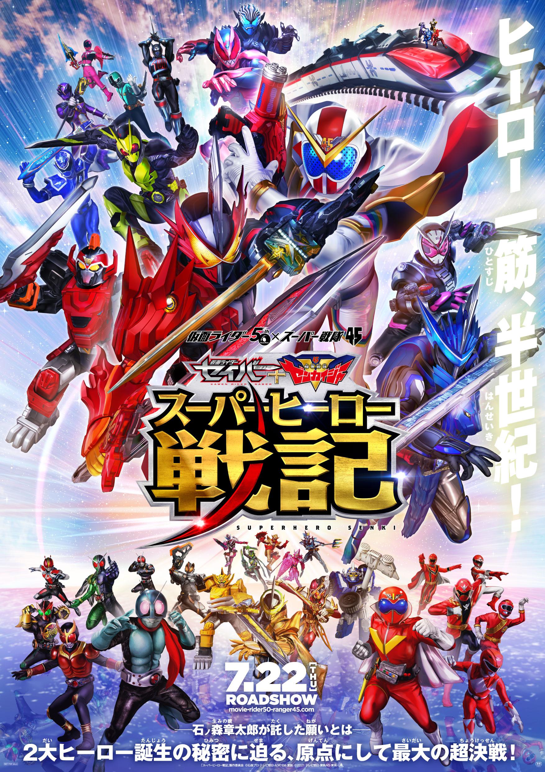 Kamen Rider Saber Kikai Sentai Zenkaiger Superhero Senki Tokupedia Fandom