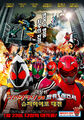 Kamen Rider X Power Rangers Korean Poster