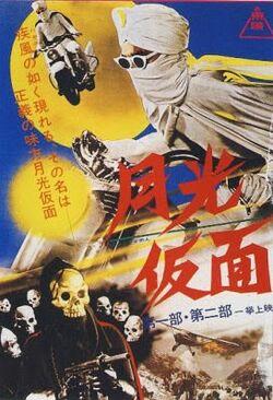 Gekko Kamen-Poster.jpg