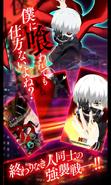 Tokyo Ghoul re Invoke 4
