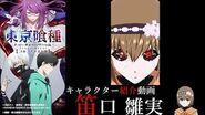スマホアプリ「東京喰種 re invoke」キャラクター紹介動画 「笛口 雛実」