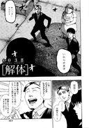 Tokyo Ghoul (Rozdział 38)