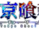 Odcinki Tokyo Ghoul