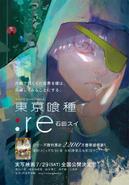 Tokyo Ghoul-re (Rozdział 117)