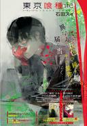 Tokyo Ghoul-re (Rozdział 58)
